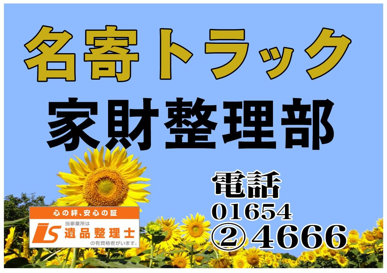 http://nayoro-track.jp/files/libs/749/201803231003471581.jpg